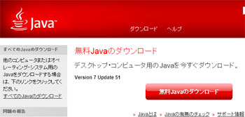 JAVA7_download